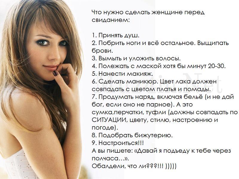 Как сделать чтобы меня любили девочки