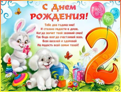 Поздравления с днем рождения ребенка 2 года в картинках