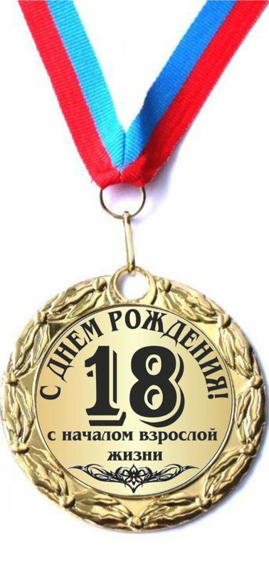 18 лет поздравления сыну