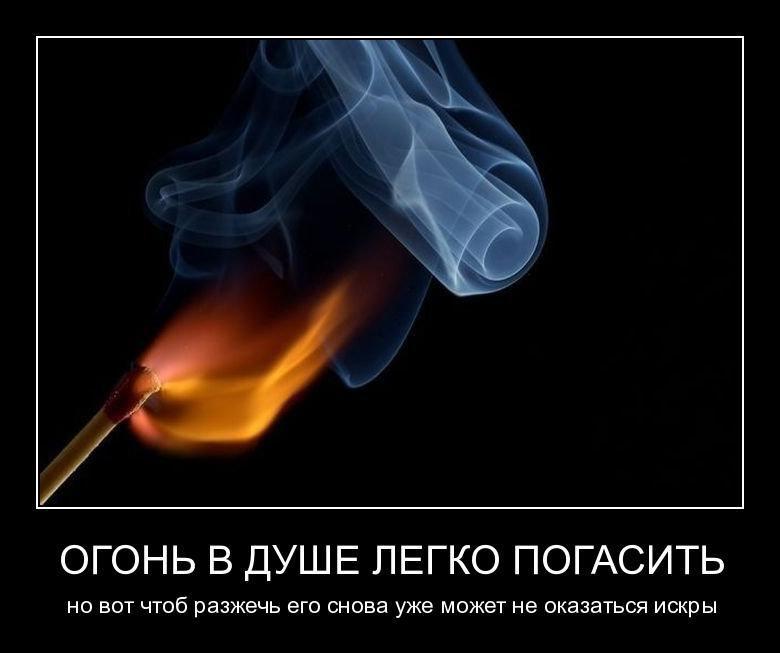 Скачать музыку я горю в огне затуши задуй