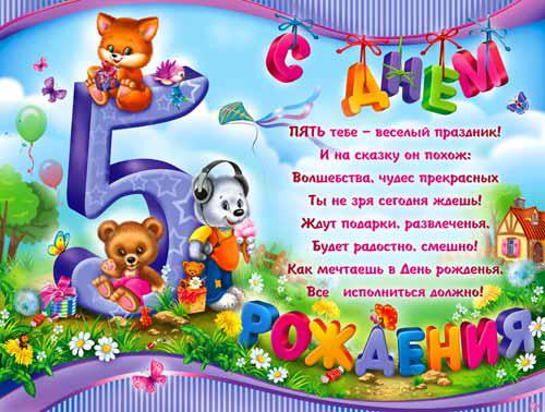 Поздравления сына с днем рождения 5 летием