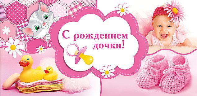 Открытка поздравление с рождением дочки скачать бесплатно